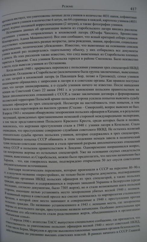 Сыромятников - Страница 10 AZ_page_417