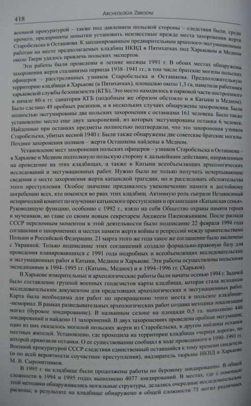 Сыромятников - Страница 10 AZ_page_418