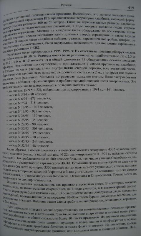 Сыромятников - Страница 10 AZ_page_419