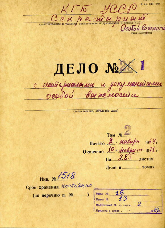 Украинские документы о Катыни найденные в 2009 г. Delo_nomer_25