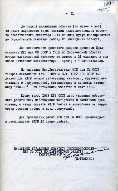 Сыромятников - Страница 4 Feshchenko_to_Nikitchenko_2