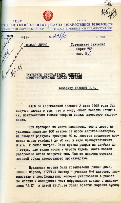 Украинские документы о Катыни найденные в 2009 г. Nikitchenko_to_Shelest_1