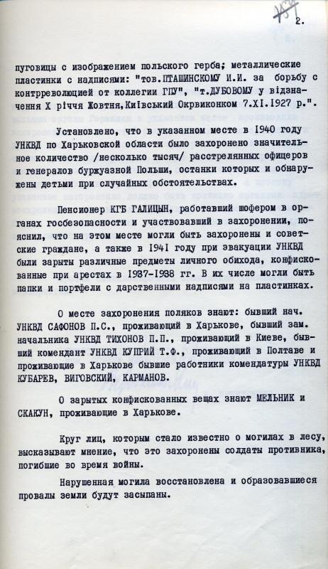 Украинские документы о Катыни найденные в 2009 г. Nikitchenko_to_Shelest_2